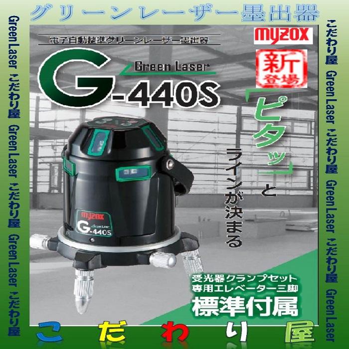 グリーンレーザー墨出器 G-440Sマイゾックス 【送料無料】【測量用品】【測量機器】【土木用品】【レーザー】【建築用品】【墨】【MYZOX】【内装】【グリーン】(G-440S)