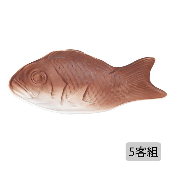 食器 器 皿 鯛 セット 5客 茶 おしゃれ 可愛い 波佐見焼 磁器 日本製鯛焼き ナマス皿 茶 5客組 44004