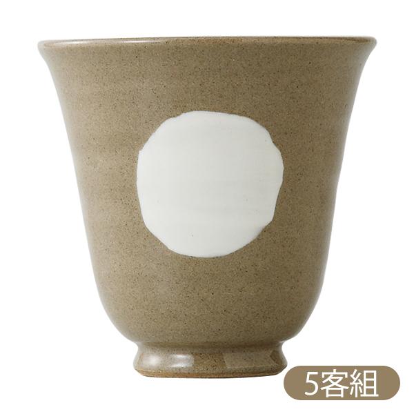 白 茶 ホワイト ブラウン 水玉 どっと 丸 波佐見焼 日本製 陶器 セット 来客 揃え白丸 湯呑 5客組 72851
