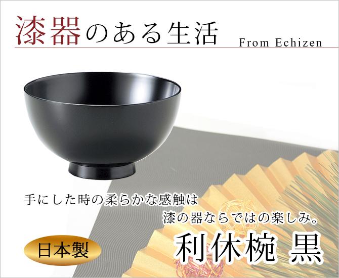 味噌汁椀 お椀 木製 日本製 越前漆器 うるし 艶 シンプル 上品 器利休椀 黒 1002102