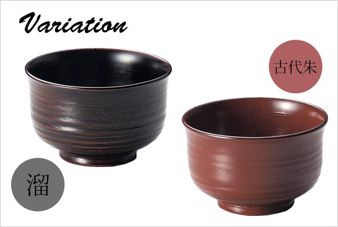 味噌汁椀 お椀 木製 日本製 越前漆器 うるし 艶 シンプル 上品 器地の粉 羽反り汁椀 溜 1002208
