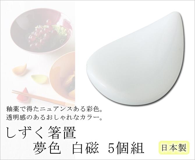 筷子套的滴白色白色人喜欢简单胡看到的洁具日本作出所有筷子休息梦想颜色瓷五双 76848