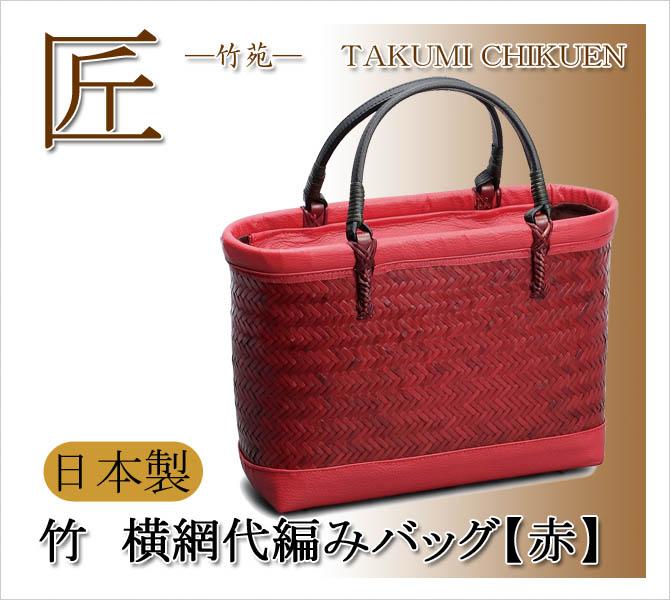 Basket Bag Luxury Red 60th Birthday Gift Presents Trendy Fashion Made In Japan Handmade Artisan Mori Kenichi Bamboo Next