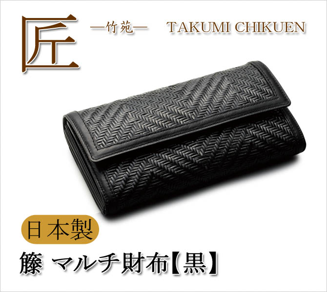长钱包钱包在日本皮革藤豪华主题取得许多黑色手工工匠技能工匠森健一健一森藤多媒体钱包