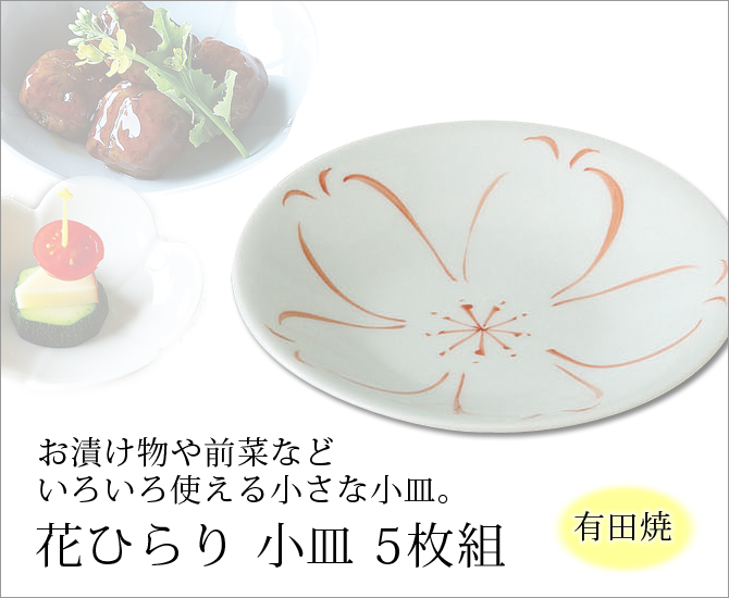 Pair Of Fashionable Small Plates. Super Pickles Cord, Put The Soy Sauce And  Is Useful.