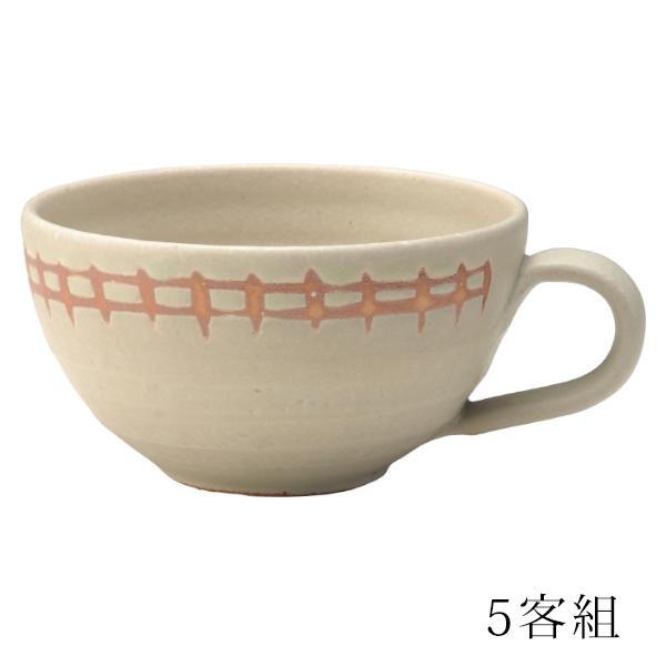 スープ 片手 和食器 セット キッチン 食器 和 モダン かわいい おしゃれ シンプル 信楽焼 日本製垣根スープカップ 5客組 G5-2308