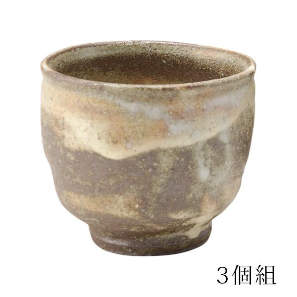 陶器 和風 湯呑 セット 茶器 高級 和 モダン かわいい おしゃれ シンプル 信楽焼 日本製信楽灰遊湯呑 3個組 G5-2701