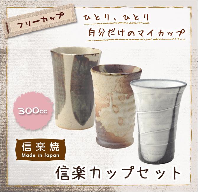 人気 陶器 フリーカップ ビール 酒 ビアカップ 和 モダン スタイリッシュ かわいい おしゃれ シンプル 信楽焼 日本製信楽カップセット G5-2407、G5-2408、G5-2411