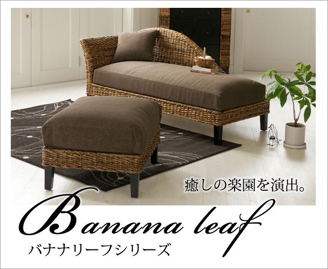 Banana Leafシリーズ バナナリーフカウチソファ C148 3at