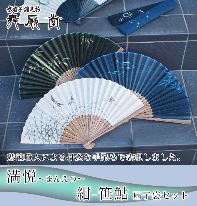 kodawarizakkahompo gentleman men dancer s fan etsu doman dark blue