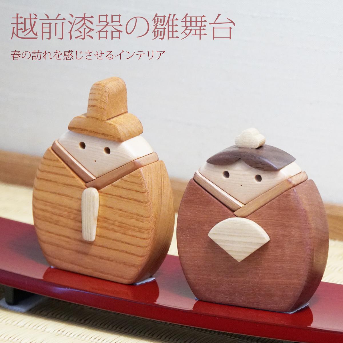 雛人形 コンパクト 木製 おしゃれ ギフト 越前漆器 艶 上品 漆器 高級 日本製【送料無料】ひな人形 1013706