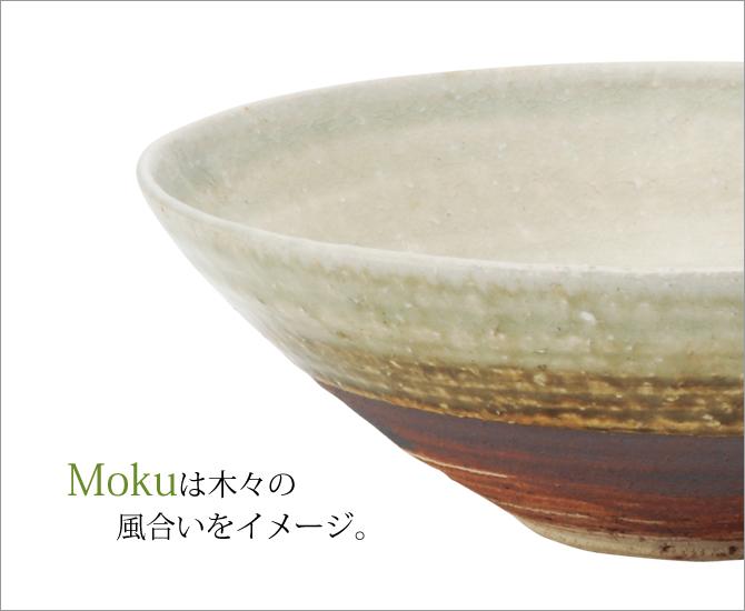 Moku bowl GB5-5-04 made in tableware bowl fashion present present earthenware Shigaraki ware Japan