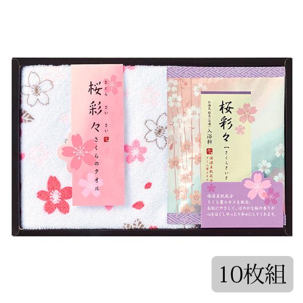 タオル ウォッシュタオル 入浴料 入浴剤 桜 内祝い ふわふわ 柔らかい 肌にやさしい 贈答品 ギフト 桜彩々(さくらさいさい) 10枚組 S-29500