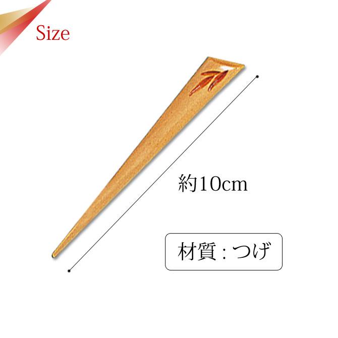 楊子 菓子楊子 職人 来客 お菓子 和菓子 つげ 日本製 つげ三角 5本 8111