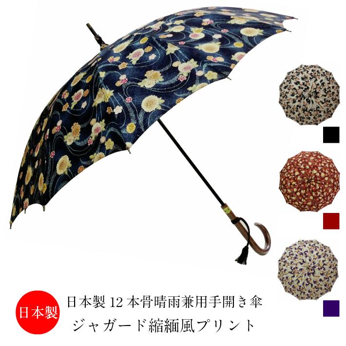 晴雨兼用傘 レディース 日本製 長傘 手開き 12本骨多骨 ジャガード縮緬風 和 日傘 女性