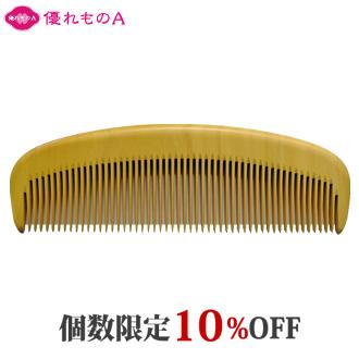 さつま つげ櫛 解櫛(ときくし) 4寸中歯[薩摩つげ櫛][つげのくし][名工][日本製][国産][柘植][黄楊][Satsuma boxwood comb]【優れものA】
