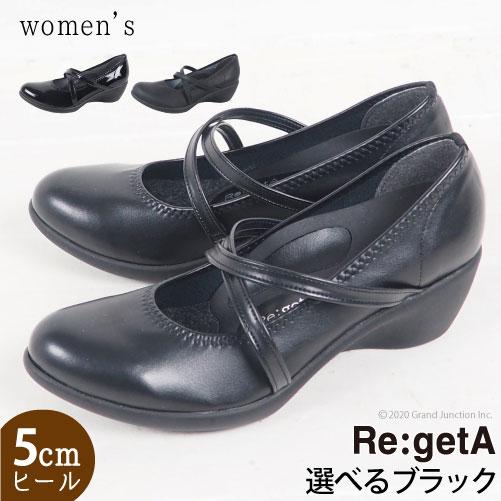 《10%OFFクーポン SALE》 リゲッタ パンプス 5cmヒール ウェッジソール ウェッジパンプス 履きやすい 歩きやすい 疲れにくい 美脚 快適パンプス レディース 靴 クロスベルト RegetaカレンETR1956