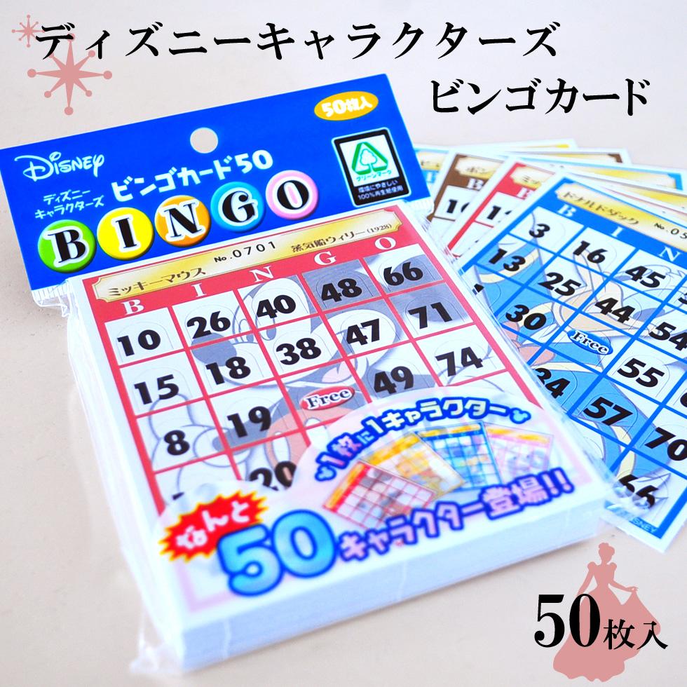 ディズニーキャラクターズ 格安SALEスタート ビンゴカード 50枚位入り 贈呈 Disney bingo 忘年会 ゲーム パーティー 二次会 新年会