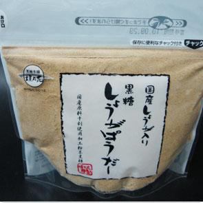 【 送料無料 】国産しょうが入り黒糖しょうがぱうだー180g×20個【黒砂糖】
