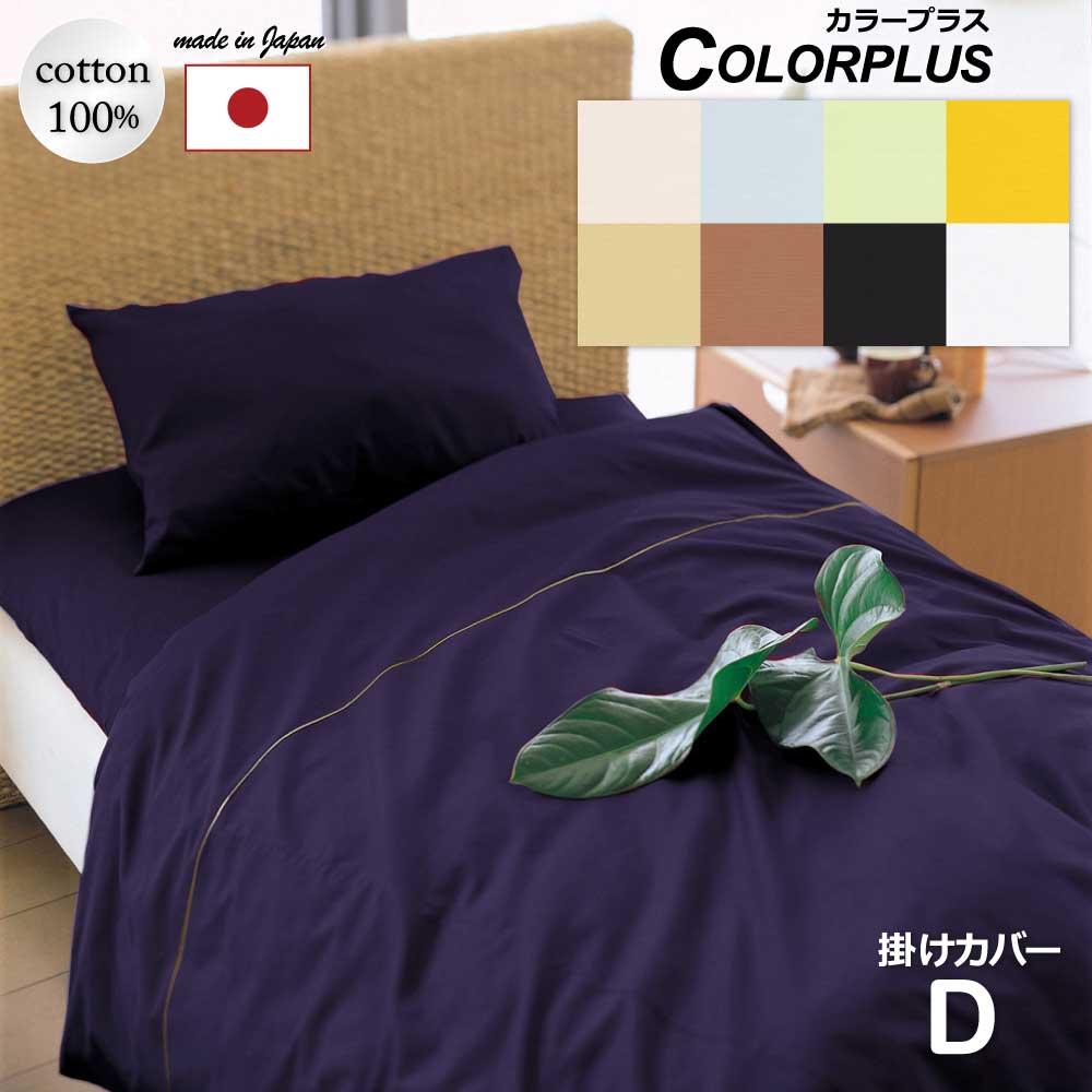 カラープラスシリーズ すっきりした色 掛け布団カバー ダブル 190×210cm 日本製 綿100% ファスナー式 無地 ピンク ブルー グリーン イエロー ベージュ ブラウン ネイビー ブラック ホワイト