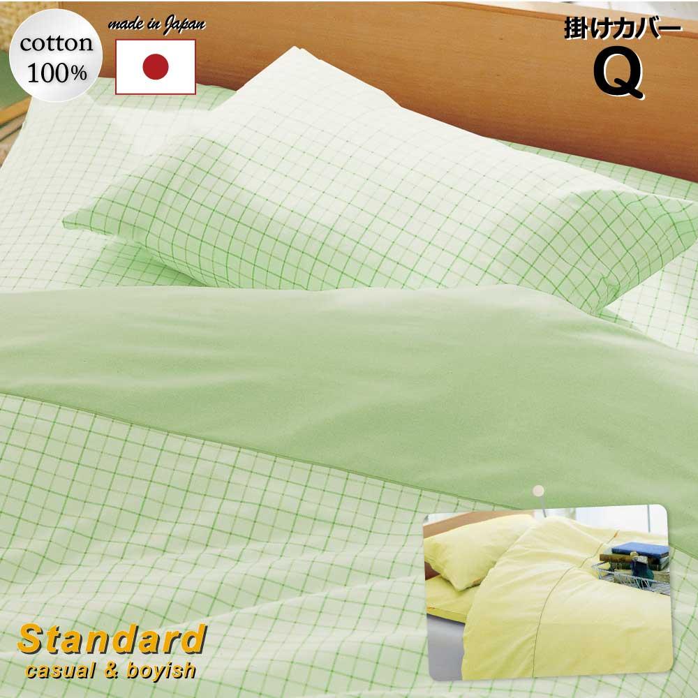 スタンダードシリーズ 素朴な雰囲気 掛け布団カバー クイーン 210×210cm 日本製 綿100% ファスナー式 無地 チェック グリーン イエロー