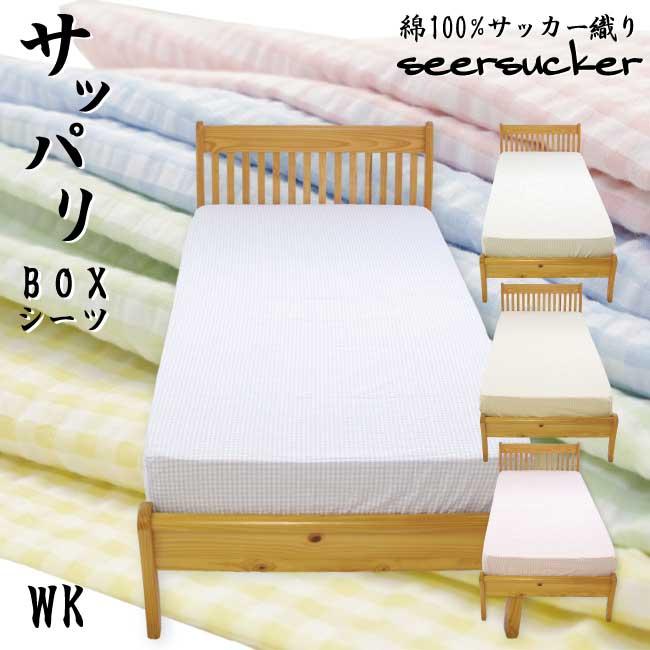 綿サッカー織り ベッド用ボックスシーツ ワイドキング 194×200×マチ28cm マットレス厚み20cm位まで 日本製 綿100% 天地ゴム付き 格子柄 ピンク ブルー グリーン イエロー