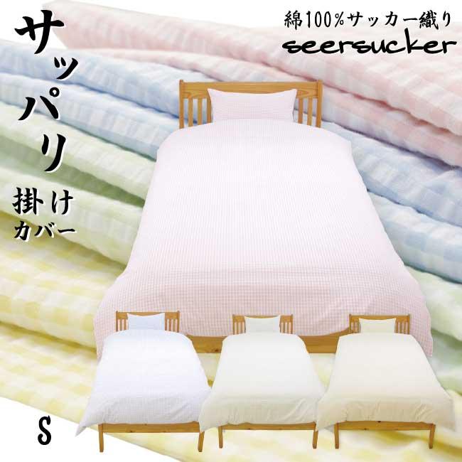 綿サッカー織り 掛け布団カバー シングル 150×210cm 日本製 綿100% ファスナー式 格子柄 ピンク ブルー グリーン イエロー