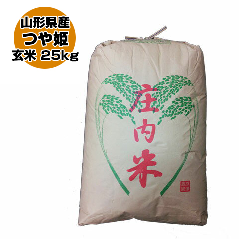 令和元年山形県産特別栽培米 つや姫 玄米 25kg〔5kg×5〕(送料無料)