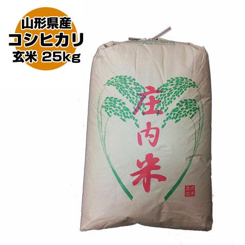 減農薬の高級特別栽培米 令和元年山形県産特別栽培米 コシヒカリ 玄米 25kg〔5kg×5〕(送料無料)