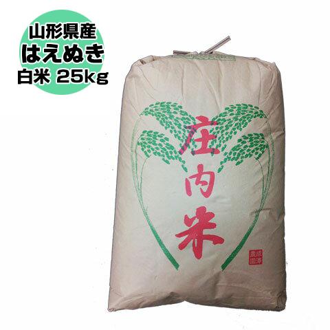 令和元年山形県産はえぬき 白米 精米済 25kg〔5kg×5〕(送料無料)