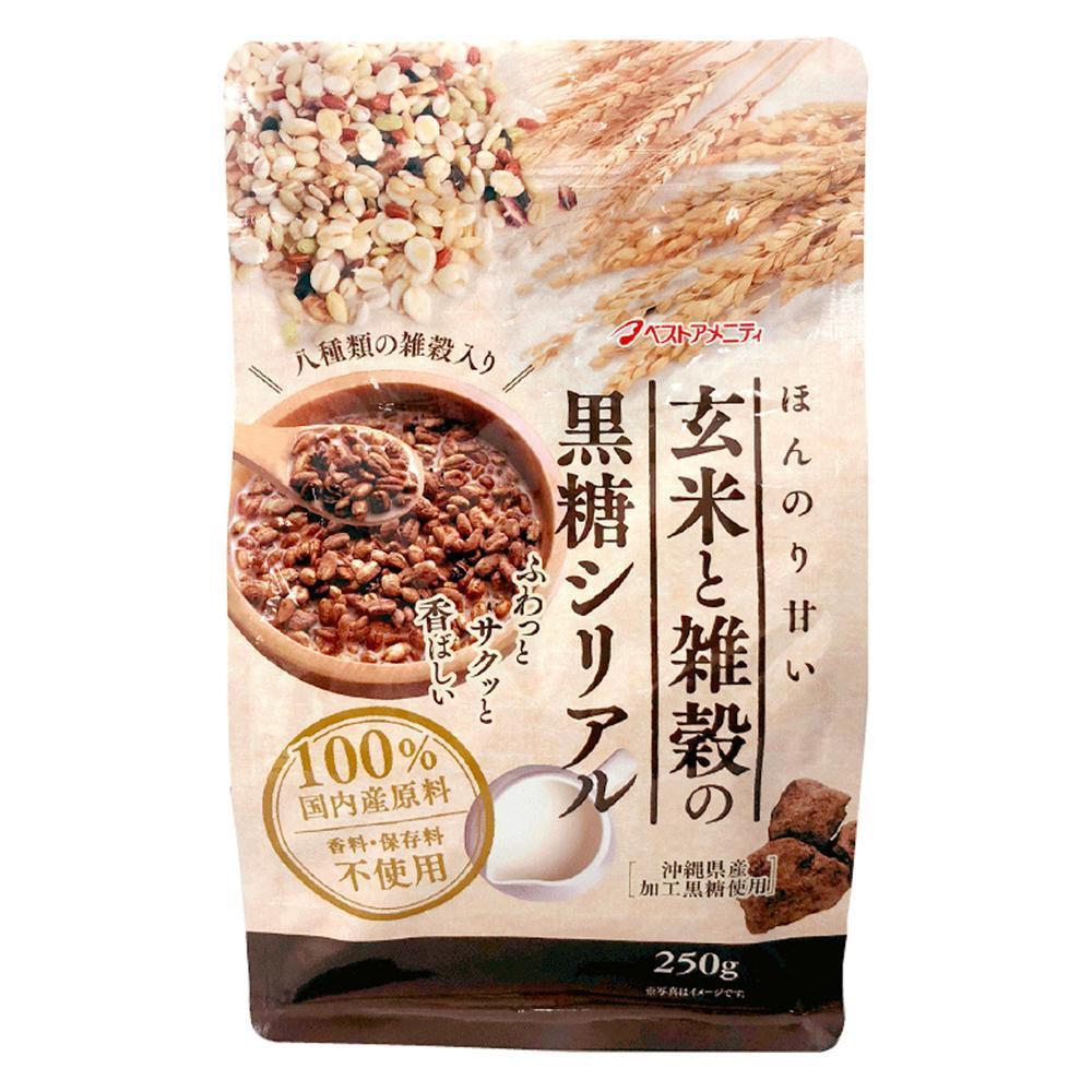 玄米と雑穀の黒糖シリアルです シリアル 玄米と雑穀の黒糖シリアル 250g×12入 O20-130 直送 送料無料 2020 新作 信頼