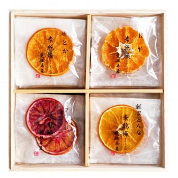 ドライフルーツを詰合せたギフト げんき本舗 国産 無添加 柑橘ギフトセット 甘平 超安い 送料無料 開催中 ブラッドオレンジ せとか 紅まどんな