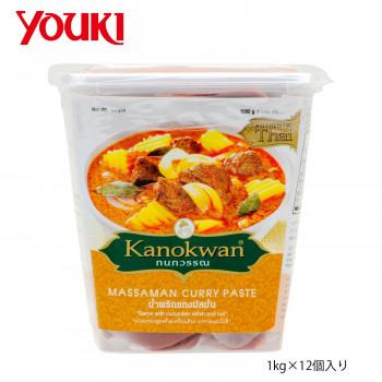 甘さとコクが特徴的なカレーペーストです YOUKI 有名な ユウキ食品 カノワン 完売 1kg×12個入り 210212 マッサマンカレーペースト 送料無料