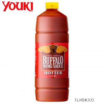辛みと酸味がクセになるおいしさです YOUKI ユウキ食品 販売期間 限定のお得なタイムセール 出色 業務用バッファローホッターソース 送料無料 210464 1L×6本入り