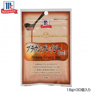 濃厚なコクと旨みが広がります YOUKI ユウキ食品 MC 売り込み 贈呈 18g×30個入り 123390 ブラウングレイビーミックス 送料無料
