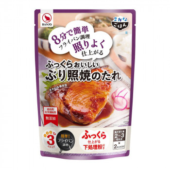 ふっくらい美味しいぶり照焼のたれ BANJO 万城食品 ぶり照焼のたれ 2×10×8個入 490660 (送料無料)