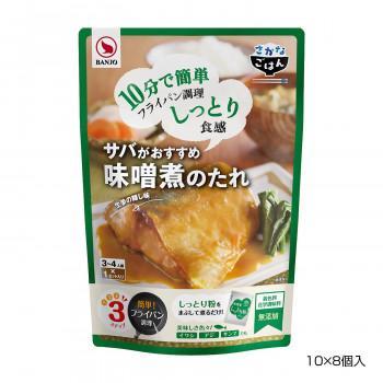 調理に欠かせない味噌煮のたれ BANJO 万城食品 味噌煮のたれ 10×8個入 490661 (送料無料)
