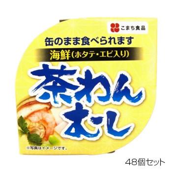 茶碗むし の缶詰 こまち食品 海鮮茶碗むし 新色追加して再販 安値 直送 ×48個セット 送料無料