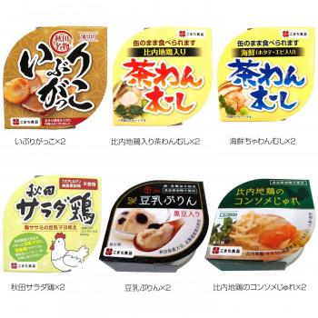 缶詰12点セット こまち食品 商店 アソート12缶セット 各2 新作 送料無料 直送