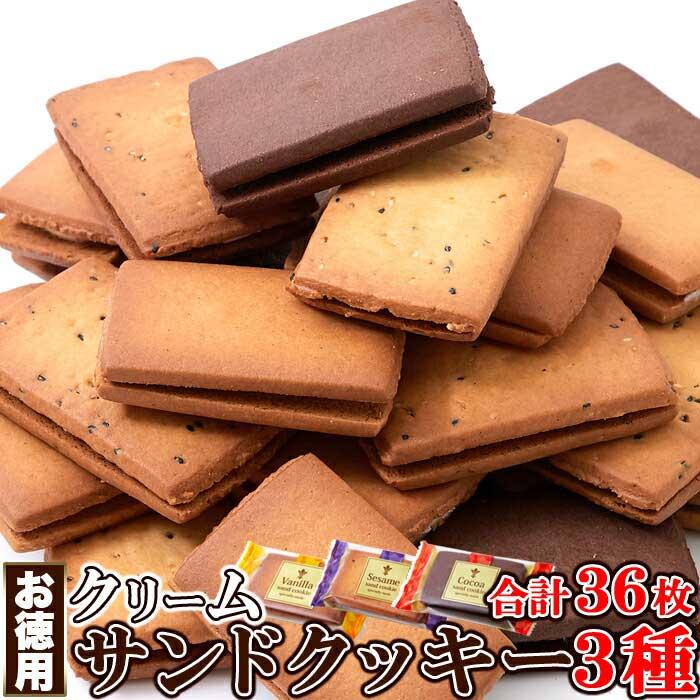 サクサクの食感がたまらない お徳用 正規店 クリームサンドクッキー 送料無料 オンラインショッピング 各味12枚 3種36個