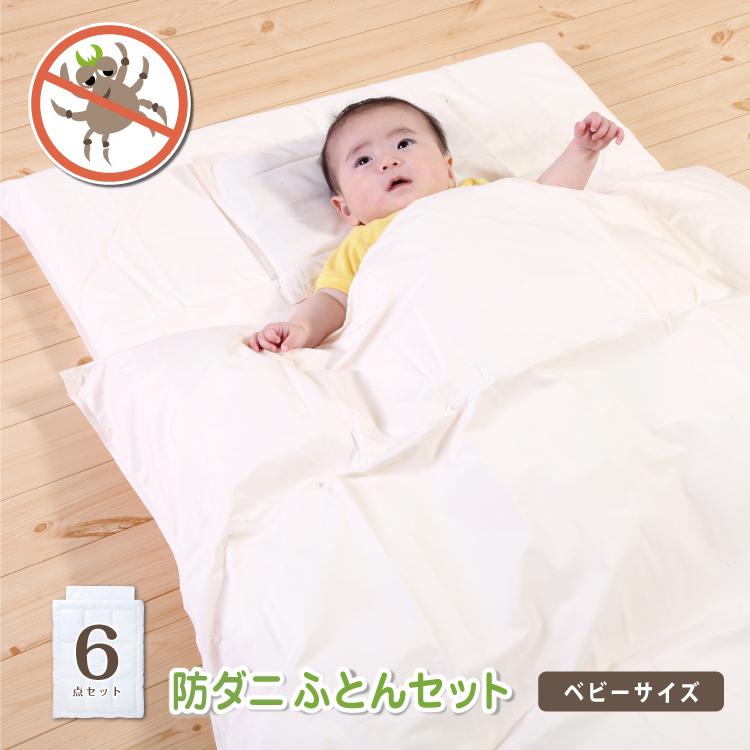 防ダニふとんセット ベビーふとん6点セット|赤ちゃんのアレルギー対策に|洗える防ダニ掛けふとん、洗える防ダニ枕、防ダニマットレス、各種防ダニカバーのベビーサイズ6点セット|丸洗いできる|日本製【送料無料】