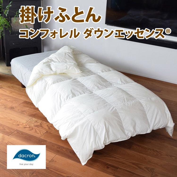 コンフォレル ダウンエッセンス掛けふとん/セミダブルロング(170×210cm)/羽毛のようにふんわりふっくらした感触/空気の層ができ暖かく、軽い掛け布団です/綿100%の生地使用/洗濯機で丸洗いできる/日本製