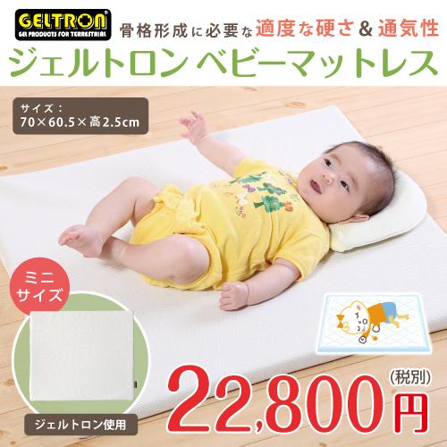 ジェルトロン ベビーマットレス ミニ/敷きふとん/骨格形成/ムレない/通気性/体圧分散/安心素材/形状安定/寝返りしやすい/柔軟性/耐久性/洗えて清潔/汗かき/ギフト対応