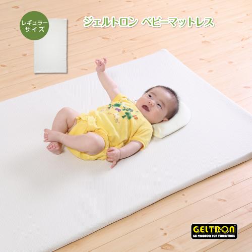 ジェルトロン ベビーマットレス   レギュラー ベビー敷きふとん 骨格形成 ムレない 通気性 体圧分散 安心素材 形状安定 寝返りしやすい 柔軟性 耐久性 洗えて清潔 汗かき ギフト対応