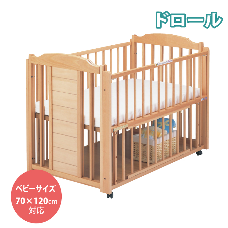 ベビーベッド O型ドロール/ベビーサイズ70×120cm対応のベビーベッド/赤ちゃんがハイハイしはじめたら、サークルとして使えます/ひのきの床板/マット下に収納スペース付/ナチュラル/代引不可