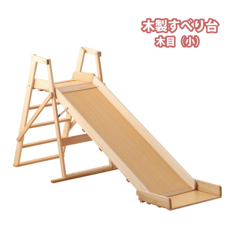 木製すべり台 木目(小)/サワベビー/どんなお部屋でもぴったり/日本製のシンプルな木製すべり台/折りたたんで収納可能/ナチュラル/代引不可