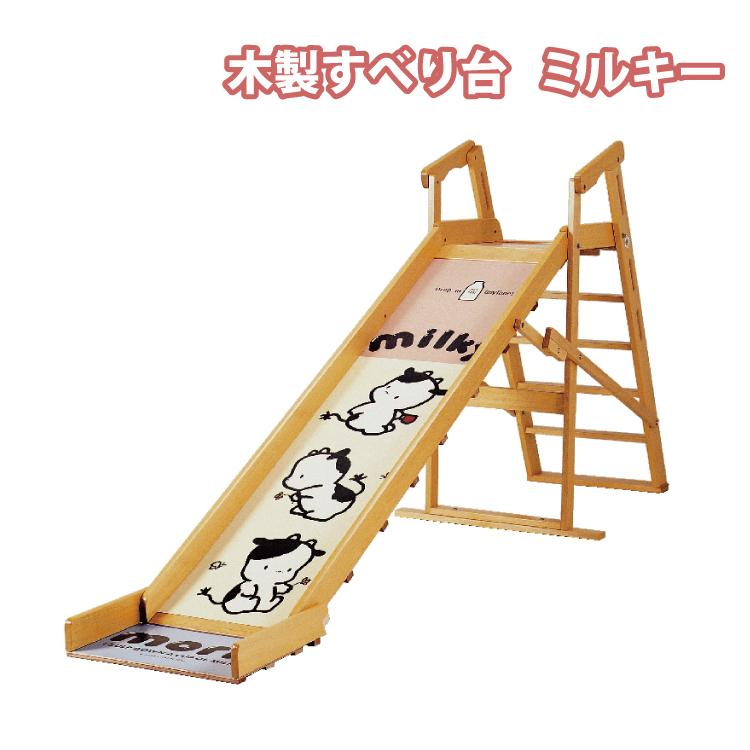 木製すべり台 ミルキー/サワベビー/日本製の木製すべり台で、大きめのサイズ/家庭用木製すべり台/折りたたんで収納可能/ナチュラル/代引不可
