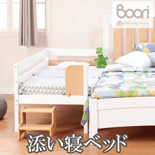 ブーリ 添い寝ベッド