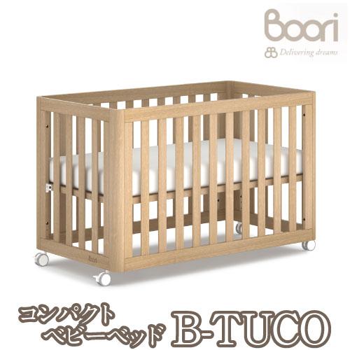 コンパクトベビーベッド B-TUCO | boori 子供部屋 高さ調節可能 木製 ブラウン ナチュラル ソファ 2人かけ 可愛い シンプル デザイン家具 ベビー キッズ 子供 男の子 女の子 プレゼント 出産祝い