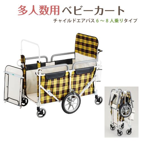 多人数用ベビーカート チャイルドエアバス 6~8人乗りタイプ 保育園 託児所 大型ベビーカー 施設向け 折りたたみ 日本製《ノーパンクタイヤ標準装備》